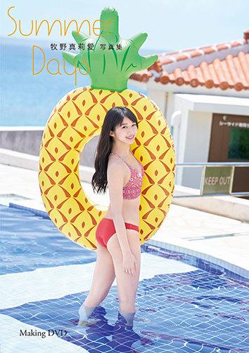 牧野真莉愛写真集「Summer Days」DVDジャケットType-A