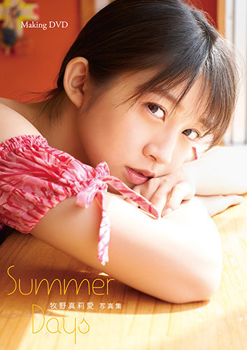 牧野真莉愛写真集「Summer Days」DVDジャケットType-Bハロショ各店