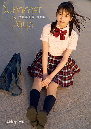牧野真莉愛写真集「Summer Days」DVDジャケットType-Cワニブックススペシャルエディション