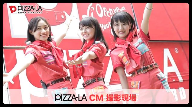 「PIZZA LA CMメイキング2018夏」予告篇