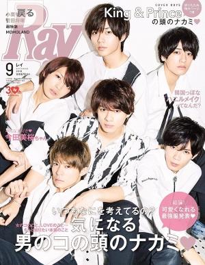 Ray2018年09月号表紙