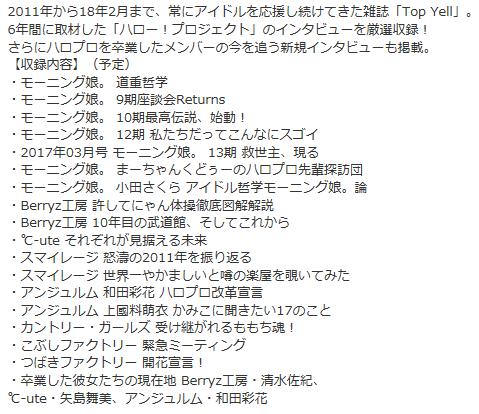 Top Yell+2011~2018ハロプロ総集編内容
