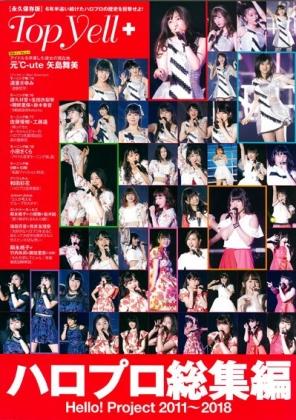 Top Yell+ 2011~2018 ハロプロ総集編