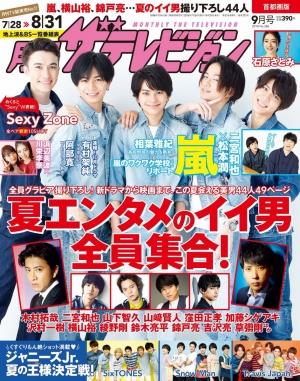 月刊ザテレビジョン2018年09月号