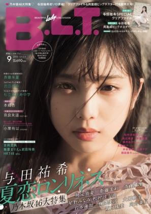BLT2018年09月号表紙