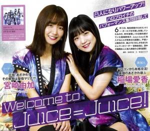 ENTAME2018年09月号JJ宮崎稲場