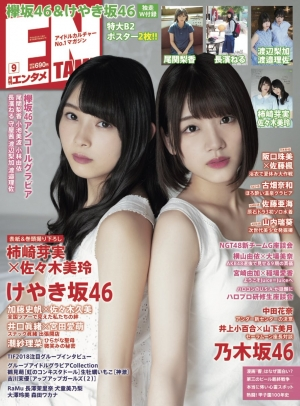 ENTAME2018年09月号表紙