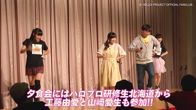 稲場愛香ファンクラブツアー in 北海道 ~のっこり とうきび けぇ!~02