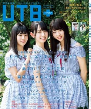 UTB_ Vol45表紙