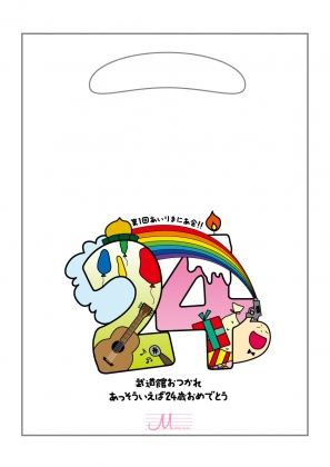 鈴木愛理24歳バースデーイベントバッグ
