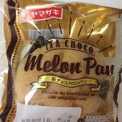 ヤマザキ板チョコメロンパン