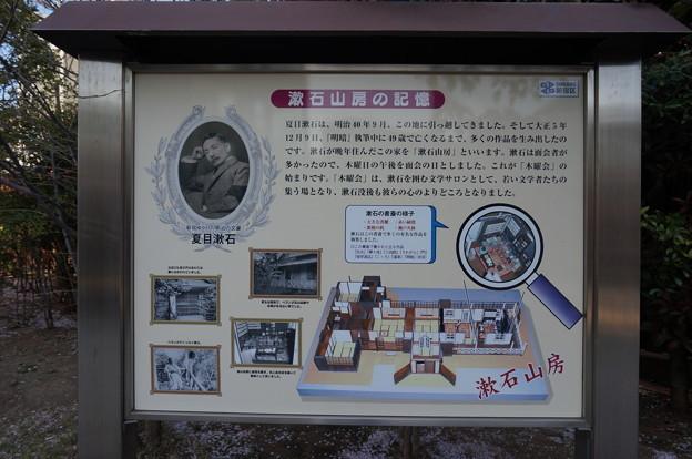 漱石公園の説明書き