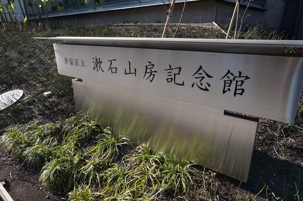 漱石記念館