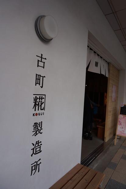 古町糀製作所