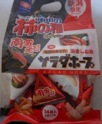 サラダホープ&柿の種