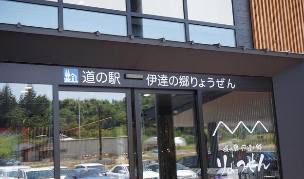 道の駅りょうぜん