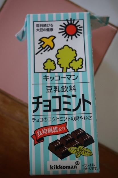 チョコミントシャーベット