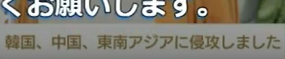 NHK捏造B