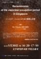 シンカ゛ホ゜ールにおける日本占領期の記憶_A4_2-01