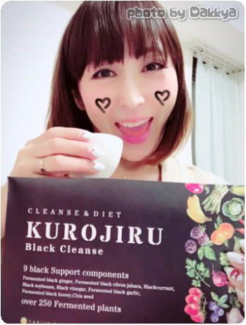 KUROJIRU チャコール活性炭ダイエット効果がスゴイ口コミ だっきゃ