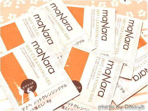 マナラ ホットクレンジングゲル100円モニター募集