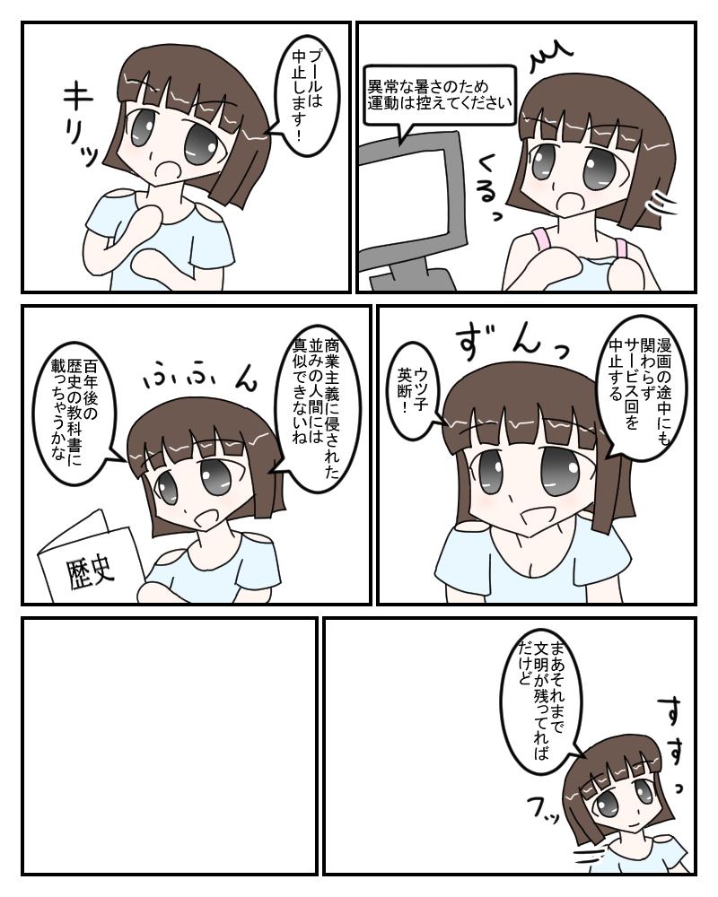 natuyasumi2.jpg