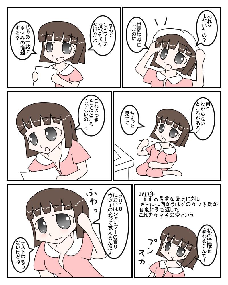 natuyasumi3.jpg