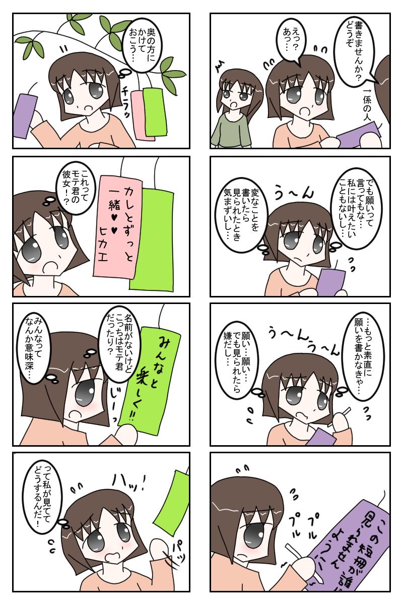 tanabata2_20180711160318ea7.jpg