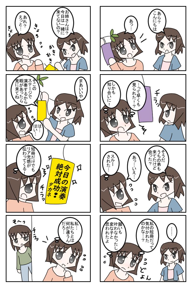 tanabata3_20180711160320dad.jpg