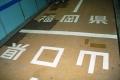 20110123_003_DSCF9297.jpg