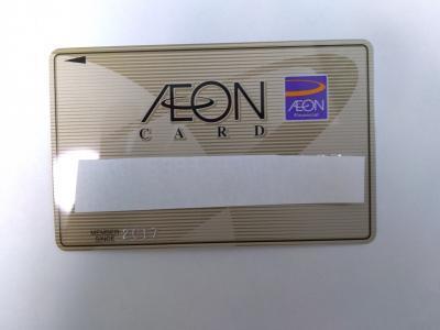 2018年4月10日イオンカードセレクト即時発行カード