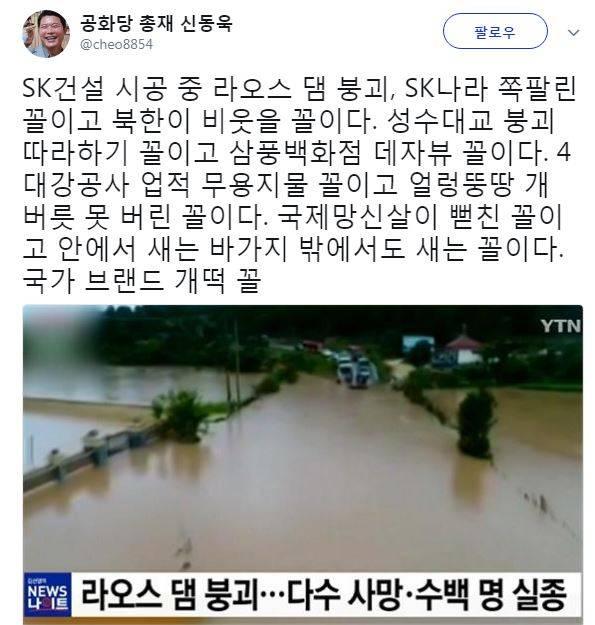ラオスのダム決壊に韓国の議員「韓国の恥だ。北朝鮮に笑われる。三豊百貨店を思い出す惨事」と批判