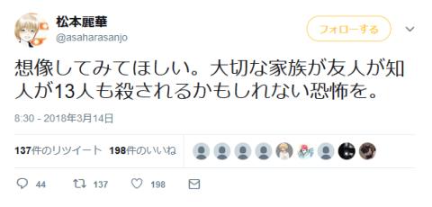 麻原彰晃こと松本智津夫の三女 松元麗華「想像してみてほしい。大切な家族が友人が知人が13人も殺されるかもしれない恐怖を