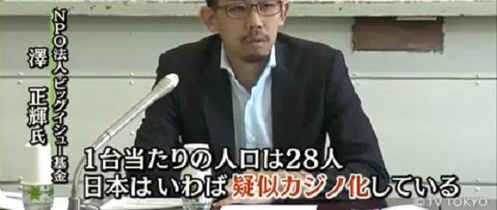 日本は疑似カジノ!? ギャンブル依存症が多いワケ