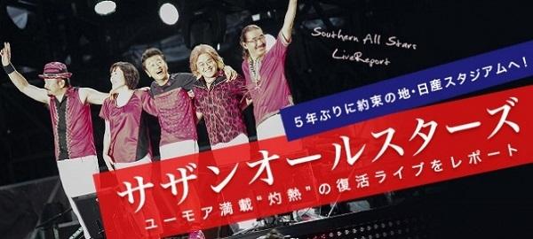 平成25年(2013年)サザンオールスターズ ピースとハイライト 「SUPER SUMMER LIVE 2013 灼熱のマンピー G★スポット解禁