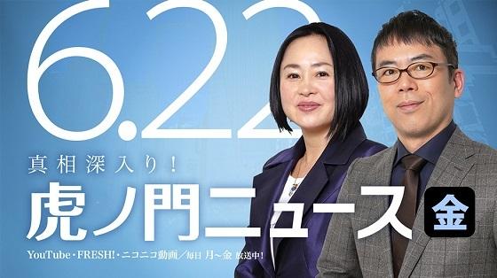 【DHC】6.22(金) 上念司×大高未貴×居島一平【虎ノ門ニュース】