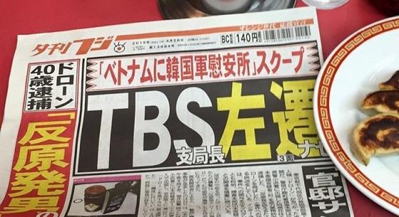 4月23日、山口敬之が3月26日発売の「週刊文春」(4月2日号)に韓国軍向けベトナム人慰安婦についてスクープしたためTBSワシントン支局長を解任される。