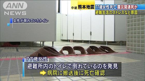 テロ朝は、避難所のトイレを盗撮して放送した!