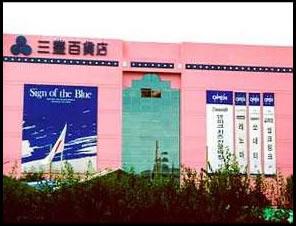 崩壊する前の三豊百貨店