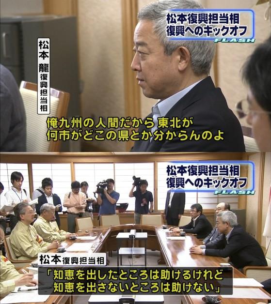 松本復興担当相は「俺九州の人間だから東北が何市がどこの県とか分からんのよ」と自分に知恵がないことを宣言していおいて、「知恵を出したところは助けるけど、知恵を出さないところは助けない。」と言い放った。