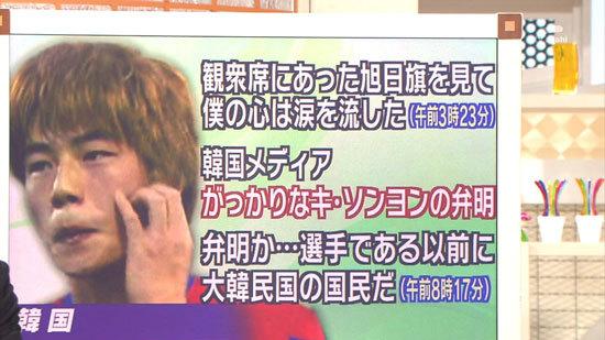 2011年1月25日、アジアカップの日韓戦でPKを決めた奇誠庸(キ・ソンヨン)は、カメラの前に走って行き、日本人を人種差別するために左手で顔をかくしぐさの「猿セレモニー」をした!