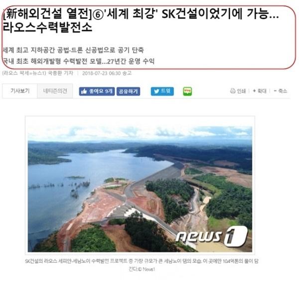 「SK建設がやり遂げた」というラオスのダムの記事が修正された