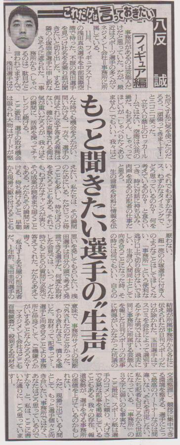2011年1月1日付の日刊スポーツ記者コラム「これだけは言っておきたい」 八反 誠