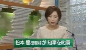 松本龍復興相が(宮城県)知事を叱責