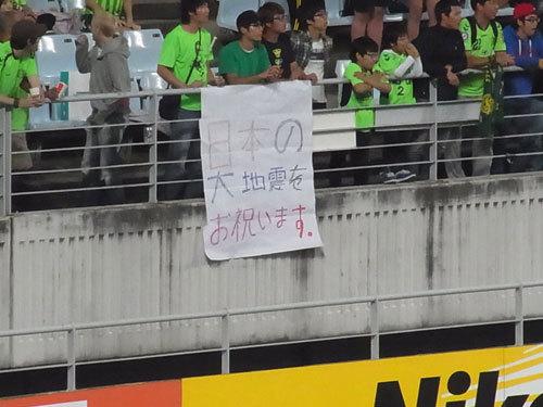 「日本の大地震をお祝います。」