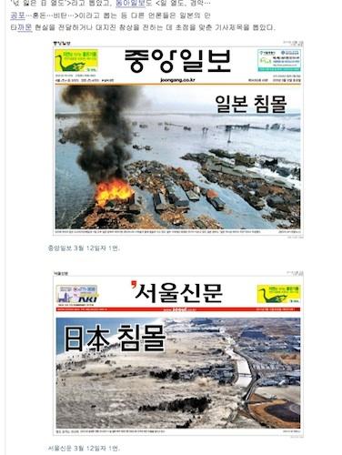 東日本大震災の翌日3月12日付の1面に「日本沈没」の4文字を大きく記載して、文字の背景には、津波に飲み込まれて壊滅した街の写真を掲載した!