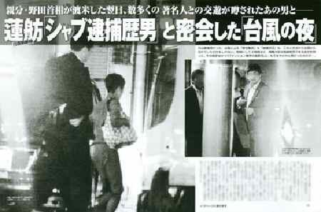 蓮舫「シャブ逮捕歴男」と密会した「台風の夜」