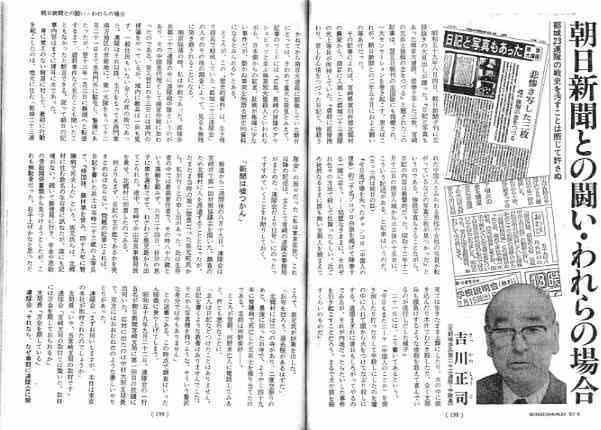 1984年の朝日新聞による「宇和田日記」捏造事件