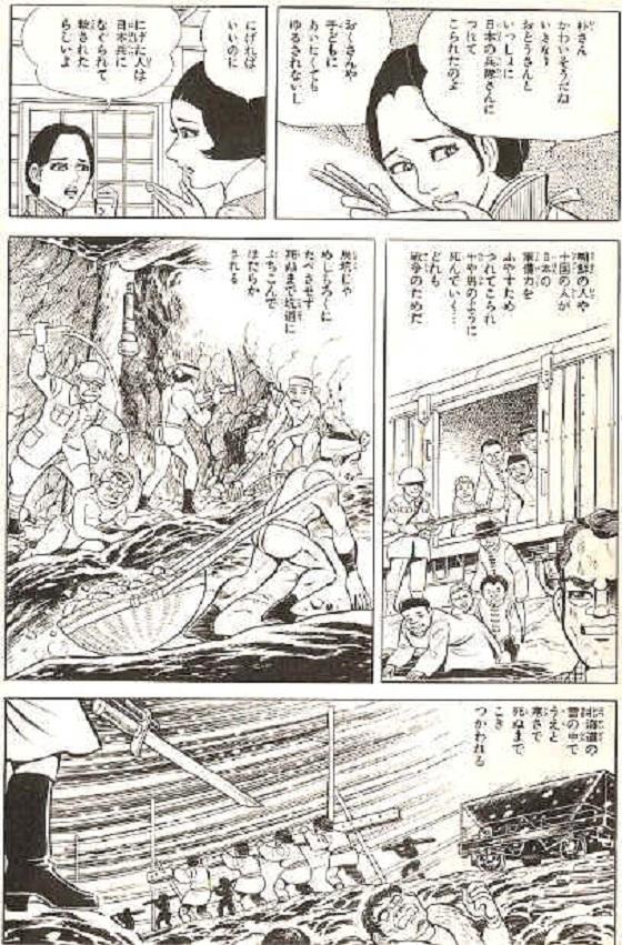 中沢啓治は、「はだしのゲン」の中で、食事をしながら母親に、強制連行されてきた朝鮮人や支那人の悲惨な境遇について嘘出鱈目を語らせる。