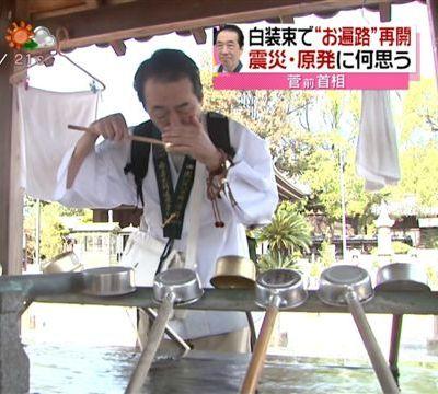 お遍路でも朝鮮飲みをしていた管直人!朝鮮式の水の飲み方をする菅直人